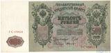 Государственный кредитный билет 500 рублей, 1912 г., Шипов - Былинский, UNC
