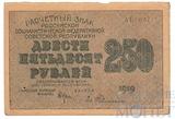 Расчетный знак РСФСР 250 рублей, 1919 г.