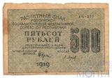 """Расчетный знак РСФСР 500 рублей, 1919 г., Водяной знак """"звезды"""""""