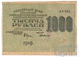 Расчетный знак РСФСР 1000 рублей, 1919 г., кассир-Г.де Мило
