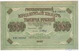 Государственный кредитный билет 1000 рублей, 1917 г. Шипов-Барышев
