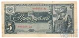 Государственный казначейский билет СССР 5 рублей, 1938 г., VF
