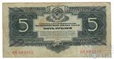 """Государственный казначейский билет СССР 5 рублей, 1934 г., VF """"без подписей"""""""