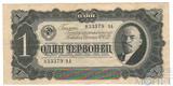 Билет государственного банка СССР 1 червонец, 1937 г., VF