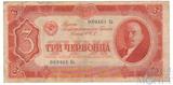 Билет государственного банка СССР 3 чевонца, 1937 г., VF