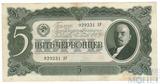 Билет государственного банка СССР 5 червонцев, 1937 г., VF