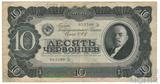 Билет государственного банка СССР 10 червонцев, 1937 г., VF