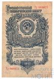 Государственный казначейский билет СССР 1 рубль, 1947 г., VF