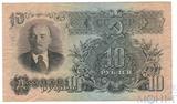Билет государственного банка СССР 10 рублей, 1947 г., VF