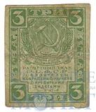 Расчетный знак РСФСР 3 рубля, 1919 г., VF