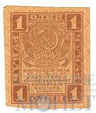 Расчетный знак РСФСР 1 рубль, 1919 г., XF