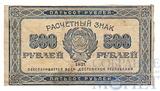 Расчетный знак РСФСР 500 рублей, 1921 г., VF