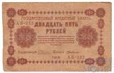 Государственный кредитный билет 25 рублей, 1918 г., кассир-Г. де Милло