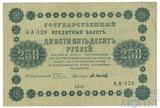 Государственный кредитный билет 250 рублей, 1918 г., VF
