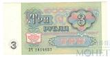 Билет государственного банка СССР 3 рубля, 1991 г., UNC