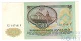 """Билет государственного банка СССР 50 рублей, 1991 г., водяной знак """"Ленин"""""""