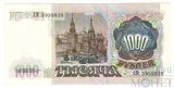 """Билет государственного банка СССР 1000 рублей, 1991 г., водяной знак """"Ленин"""""""