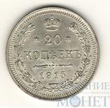 20 копеек, серебро, 1915 г., ВС