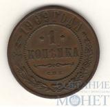 1 копейка, 1909 г.