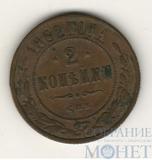 2 копейки, 1882 г., СПБ