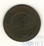 1 копейка, 1885 г., СПБ