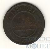 1 копейка, 1887 г., СПБ
