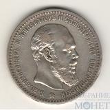 1 рубль, серебро, 1888 г.