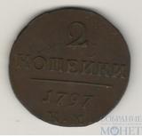 2 копейки, 1797 г., КМ