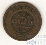 2 копейки, 1874 г., ЕМ