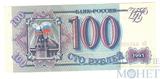 100 рублей, 1993 г., РФ