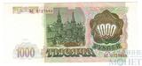 Банк России 1000 рублей, 1993 г., РФ
