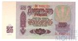 Билет государственного банка СССР 25 рублей, 1961 г.