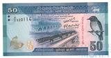 50 рупий, 2010 г., Шри - Ланка