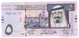 5 риал, 2009 г., Саудовская Аравия