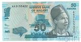 50 квача, 2012 г., Малави