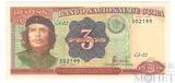 3 песо, 1995 г., Куба