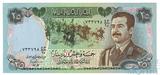 25 динар, 1986 г., Ирак