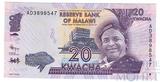 20 квача, 2012 г., Малави