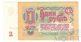 Государственный казначейский билет СССР 1 рубль, 1961 г.