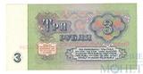 Государственный казначейский билет СССР 3 рубля, 1961 г.