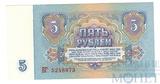 Государственный казначейский билет СССР 5 рублей, 1961 г.