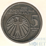 5 марок, 1985 г., ФРГ