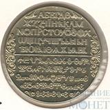 2 лева, 1981 г., Болгария