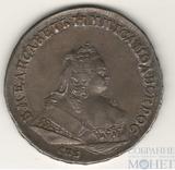 1 рубль, серебро, 1744 г., СПБ