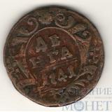 Деньга 1741 г., Биткин - R