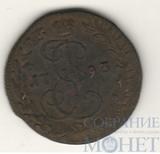 Деньга 1793 г., КМ, Биткин - R