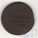 деньга, 1798 г., КМ, Биткин - R1