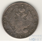 1 рубль, серебро, 1815 г., СПБ МФ