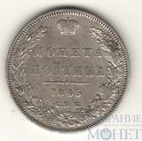 полтина, серебро, 1845 г., СПБ КБ