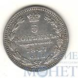 5 копеек, серебро, 1847 г., СПБ ПА